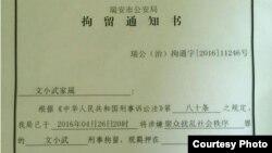 浙江省瑞安市公安局的拘留通知书(图片来源:对华援助)