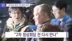 "[VOA 뉴스] ""싱가포르 합의 진전 방안 논의"""