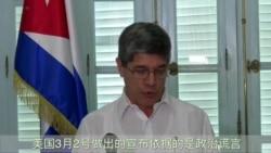 古巴批评美国永久缩减驻古巴大使馆人员