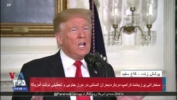 نسخه کامل سخنرانی پرزیدنت ترامپ؛ پیشنهاد به دموکراتها برای بازگشایی دولت