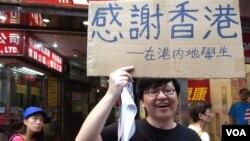 從北京到香港留學的中大研究生經同學,高舉標語參加六四24周年大遊行 (美國之音特約記者湯惠芸拍攝)