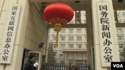 中国国家互联网信息办公室(美国之音)