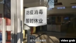 一家北京賓館內正進行房間消毒,門外展示暫時休業的紙張 (視頻截圖)