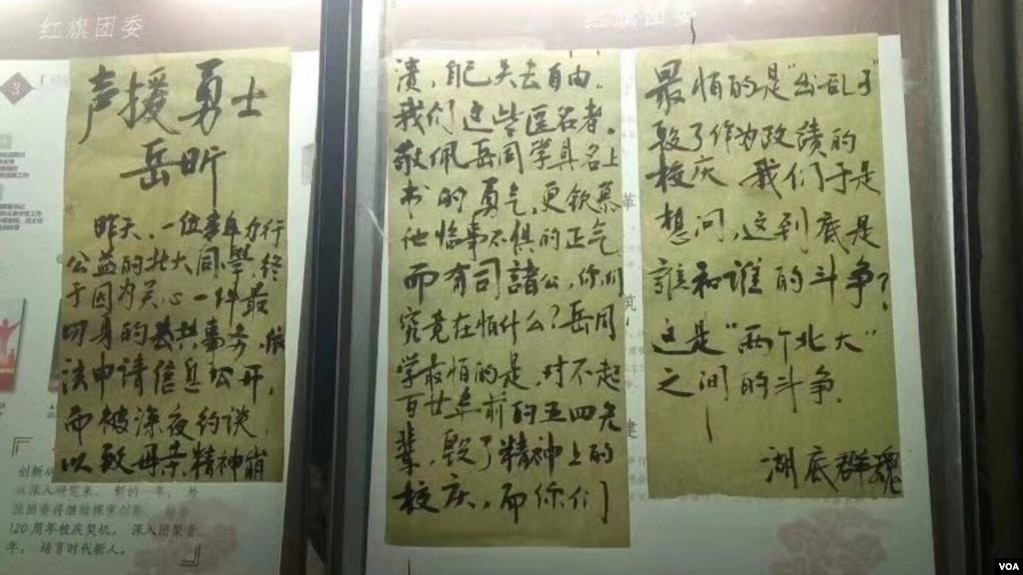 北京大學校園中一佈告欄裡4月23日晚上出現的聲援岳昕海報(網友提供)
