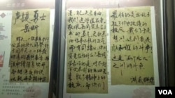 北京大学校园中一布告栏里4月23日晚上出现的声援岳昕海报(网友提供)