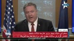 مایک پمپئو در گزارش سالانه حقوق بشر درباره رفتار ایران چه گفت