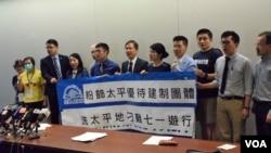 香港民間人權陣線舉行記者會。(美國之音湯惠芸)