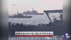 越南考虑状告中国 国际官司有何意义