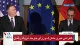 کنفرانس خبری مشترک وزرای خارجه آمریکا و آلمان