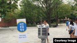 7일 한국 서울 대학로에서 한반도 통일 공감페스티벌 행사가 진행되고 있다.