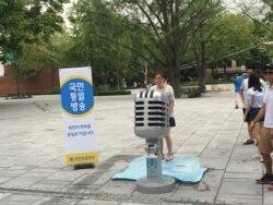 한국 민간방송국, 통일 공감페스티벌 열어