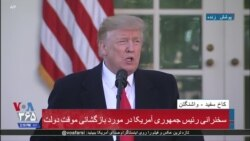 نسخه کامل سخنرانی پرزیدنت دونالد ترامپ برای اعلام پایان تعطیلی دولت آمریکا
