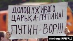 Акція протесту в Москві (архівне фото)