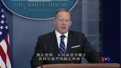 2017-04-11 美國之音視頻新聞: 白宮表態阿薩德不能繼續掌權 (粵語)