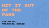 «Английский за минуту»: Hit It Out of the Park – блеснуть, показать класс
