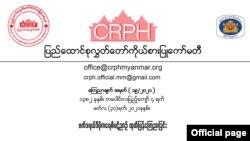 Committee Representing Pyidaungsu Hluttaw - CRPH