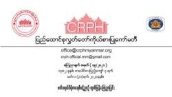 CRPH ဖယ္ဒရယ္ပဋိညာဥ္ ေၾကညာစာတမ္း ထုတ္ျပန္