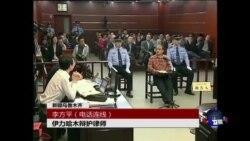 VOA连线:维族学者伊力哈木被判无期徒刑