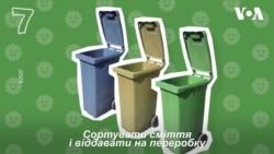 7 порад як подбати про екологію і зекономити. Відеоблог
