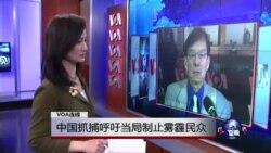 VOA连线:中国抓捕呼吁当局制止雾霾民众