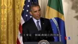 2015-07-01 美國之音視頻新聞:奧巴馬指希臘危機是歐洲的主要憂慮