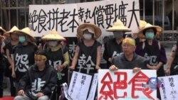 台湾劳工的绝食抗争