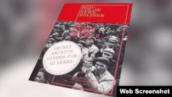李振盛所著、出版的《红色新闻兵》 (网络截图)