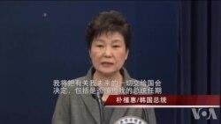 韩国总统朴槿惠星期二发表电视讲话