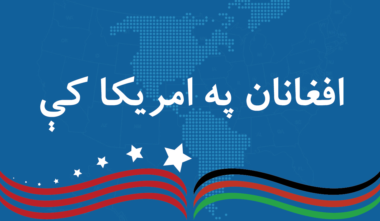 افغانان په امریکا کې