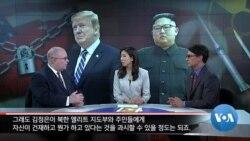 [워싱턴 톡] 북한 다시 버티기 들어가나?…러시아 끌어들이는 북한