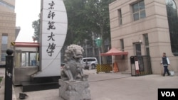 北京师范大学校门,习近平2014年9月9日到北师大参观访问(美国之音张楠拍摄)