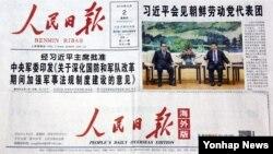 중국 관영 언론매체들이 시진핑 중국 국가주석과 리수용 북한 노동당 중앙위원회 부위원장의 면담을 계기로 양국 우호 관계의 중요성을 강하게 부각해 보도했다. 사진은 관련 기사를 1면에 게재한 중국 공산당 기관지 인민일보와 인민일보 해외판.