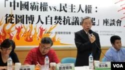 台灣民間團體聲援西藏人權