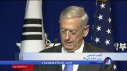 وزیر دفاع آمریکا: کره شمالی اتمی را هرگز نمی پذیریم
