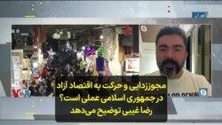 مجوززدایی و حرکت به اقتصاد آزاد در جمهوری اسلامی عملی است؟ رضا غیبی توضیح میدهد