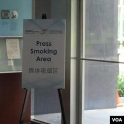 气候变化问题吹风会的不远处是媒体吸烟区的牌子 (美国之音张蓉湘拍摄)