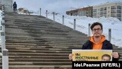 Пикет в знак протеста против закона об иноагентах. Чебоксары. 4 февраоЯ 2020.
