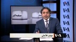 صفحه آخر،۳۰ ژانویه: محمدرضا رحیمی، امیررضا خادم