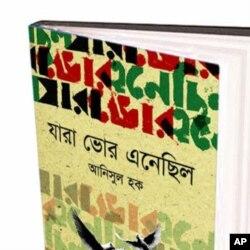 ট্রিলজির প্রকাশনাই সামনের পরিকল্পনা : আনিসুল হক