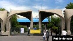 نمایی از ورودی دانشگاه تهران