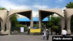 نمایی از ورودی اصلی دانشگاه تهران