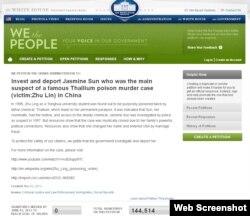 白宫请愿信截图