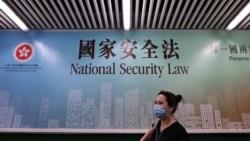 北京挥舞国安法大棒 对内扼杀新闻自由 对外报复美制裁中港官员