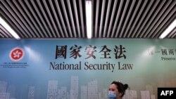 行人走過香港街頭港版國安法的宣傳牌。(2020年7月28日)