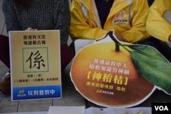 新民主同盟送紙製的「神枱吉」給教育局局長吳克儉,寓意教育局「陰乾」廣東話,矮化廣東話在香港的地位。(美國之音湯惠芸攝)