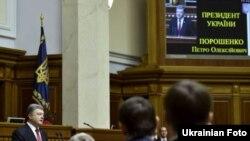Послание президента Петра Порошенко к Верховной Раде Украины