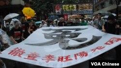 香港支聯會發起的「平反六四.為李旺陽申寃」遊行,估計約1000人參加