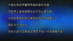 VOA卫视(2014年8月17日 第二小时节目)