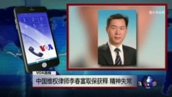 VOA连线: 中国维权律师李春富取保获释,精神失常