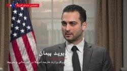 گفتگو با دیوید پیمان: اداره کل امور مالی و تحریم های وزارت خارجه آمریکا چه کاری انجام می دهد